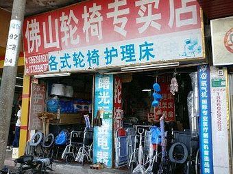 佛山轮椅专卖店