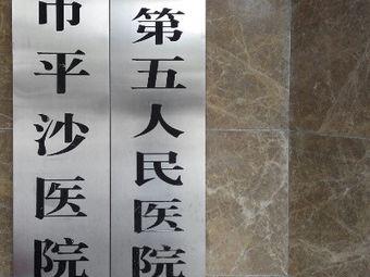 珠海市第五人民医院-急诊