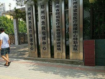 郑州市紧急医疗救援中心特勤大队