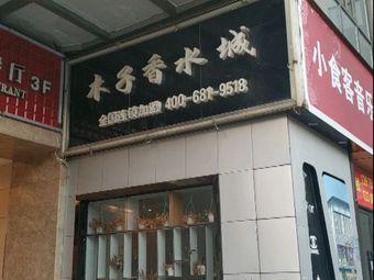 木子香水城(宁乡店)