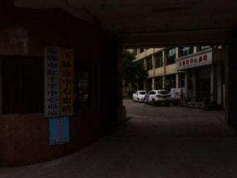 玉林市红十字中心血站