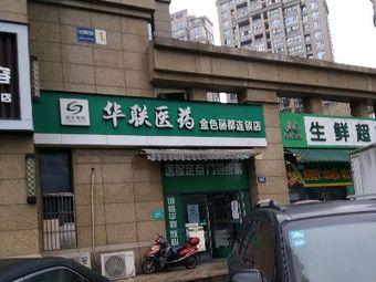 华联医药(金色丽都店)