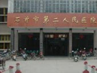石首市第二人民医院