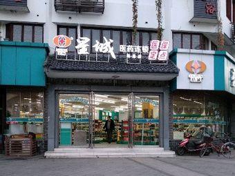 星诚医药连锁(同里店)