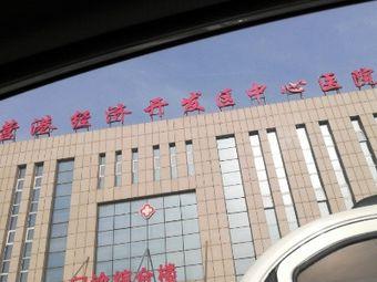 东营港经济开发区中心医院