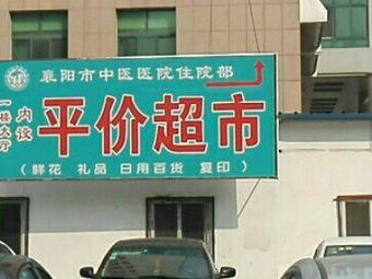 襄阳市中医医院体检中心