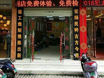 方老祖鼻炎馆(南宁琅西店)