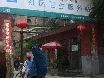武汉路第三社区卫生服务站