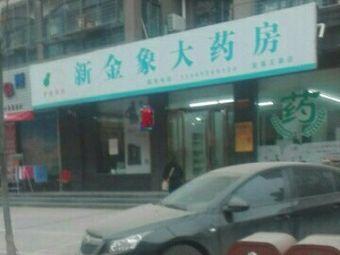 新金象大药房(宏基王朝店)