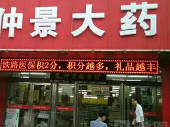 张仲景大药房(洛阳中心店)