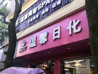 温馨日化(中山路店)