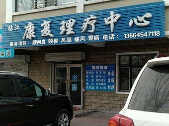 临江康复理疗中心