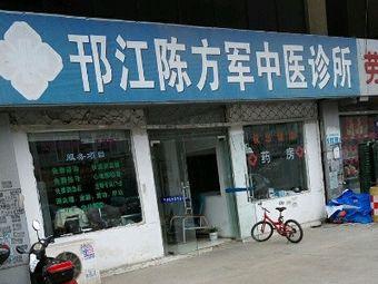 陈方军中医诊所