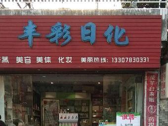 丰彩日化(东莲市场店)
