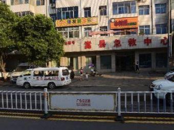 嵩县急救中心