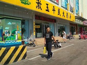 漱玉平民大药房(中御桥店)
