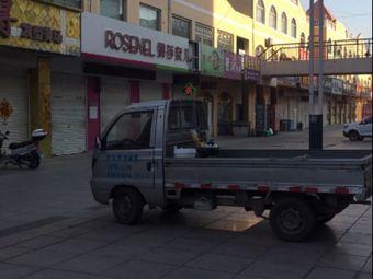 润莎奈儿(昌乐商业步行街店)