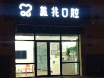 美兆口腔门诊部(静海店)