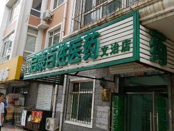 启康百姓医药连锁有限公司(文治店)