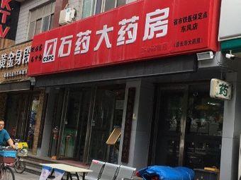 石药大药房(东风店)