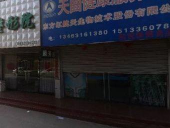 北京府芳整形院