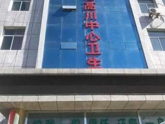 老高川医院