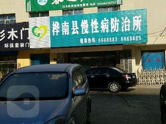 桦南县疾病预防控制中心