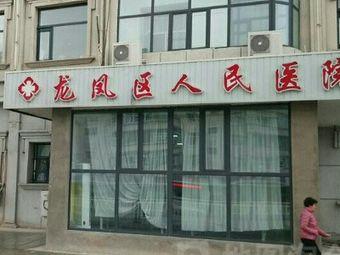 大庆市龙凤区人民医院