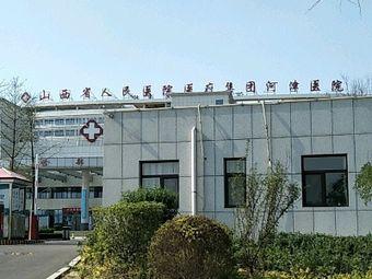河津市人民医院