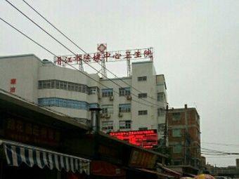 晋江市陈埭中心卫生院