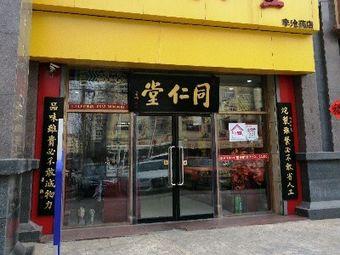 北京同仁堂(李沧药店)