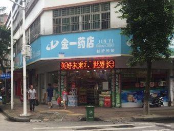 金一药店(世纪店)