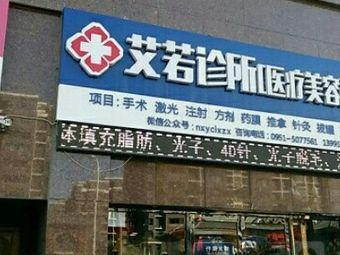银川市金凤区艾若诊所