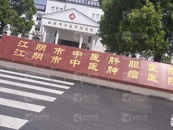 江阴市中医肿瘤医院