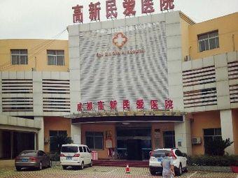 高新民爱医院