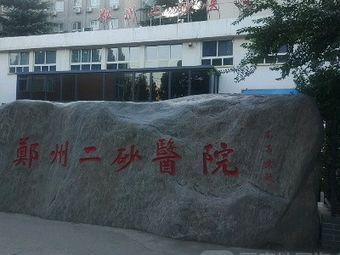 郑州二砂医院-急诊