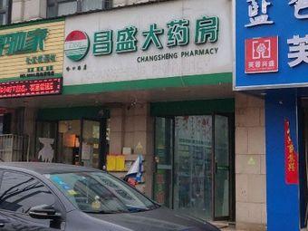 昌盛大药房(岭口路店)