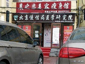 北京慢病医学研究院(香坊分院)