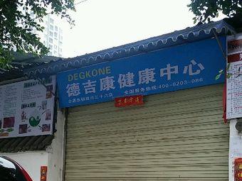 德吉康健康中心(四川三十六店)