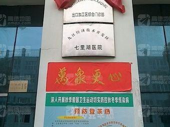 九江经济技术开发区七里湖医院