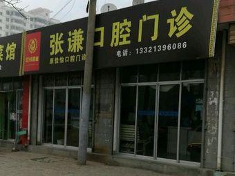 张谦口腔诊所