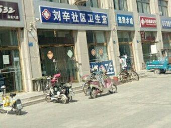 刘辛社区卫生室