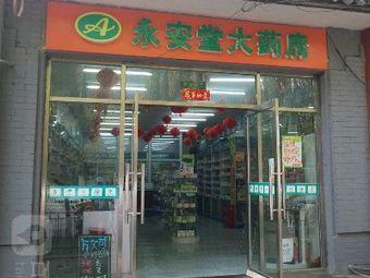 永安堂大药房(北京站北口店)