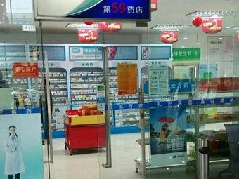礼安医药(第59店)