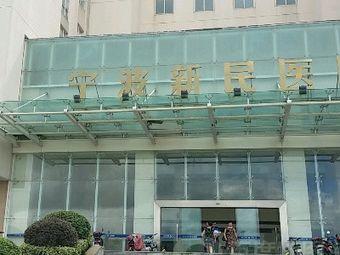 宁波第五医院