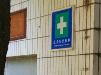 应急医疗救护