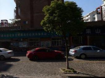 武原街道社区卫生服务中心滨海服务站