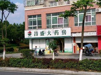 昌盛大药房(勤王路店)