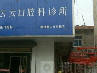 吕云云口腔诊所