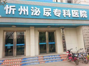 忻州男科医院